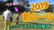 [【新ルールまとめ】2019年1月1日からゴルフのルールが変わります!