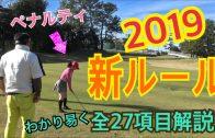 【新ルールまとめ】2019年1月1日からゴルフのルールが変わります!