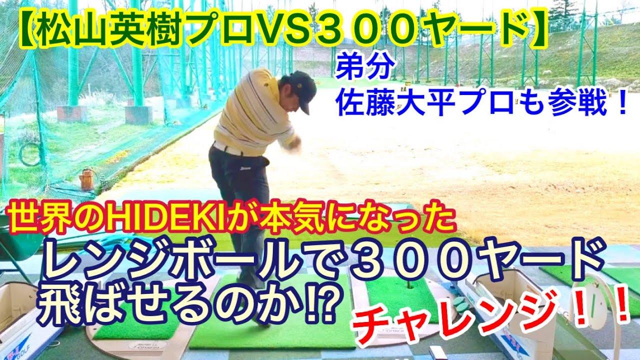 チャレンジ企画 松山英樹はレンジボールで300ヤード飛ばせるのか?