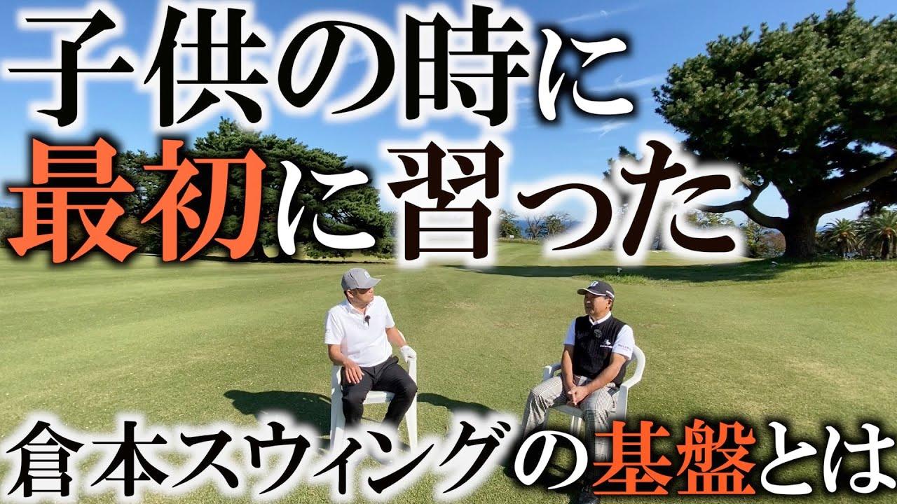 日本プロゴルフ協会会長倉本昌弘プロの金言 「流行より自分に合ったスイングを」