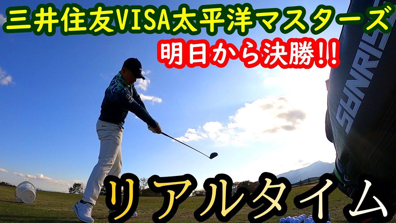 中西直人プロのひたすら練習風景 三井住友VISA太平洋マスターズ2日目